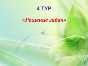 4 ТУР «Решение задач»