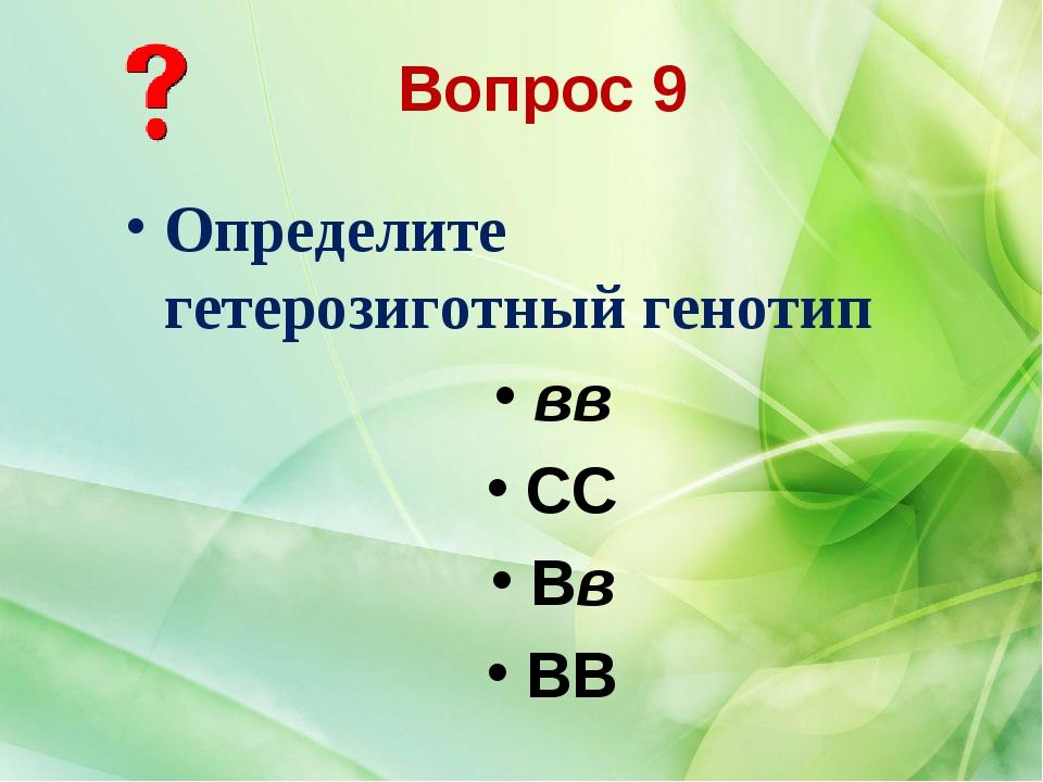 Определите гетерозиготный генотип вв СС Вв ВВ Вопрос 9