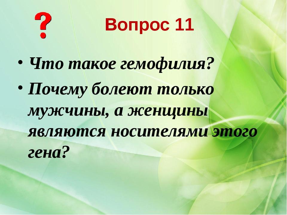 Что такое гемофилия? Почему болеют только мужчины, а женщины являются носител...