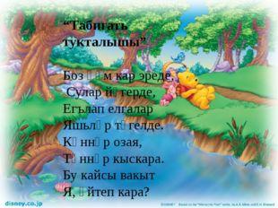 """""""Табигать тукталышы"""" Боз һәм кар эреде, Сулар йөгерде, Егълап елгалар Яшьләр"""