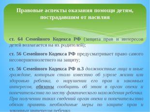 ст. 64 Семейного Кодекса РФ (защита прав и интересов детей возлагается на их