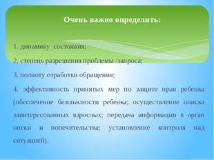 1. динамику состояния; 2. степень разрешения проблемы /запроса; 3. полноту от