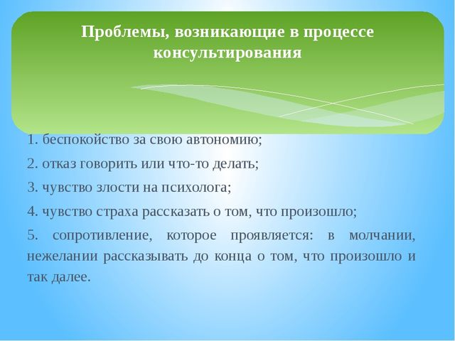 1. беспокойство за свою автономию; 2. отказ говорить или что-то делать; 3. ч...