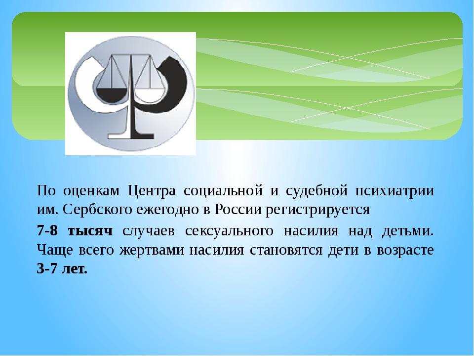 По оценкам Центра социальной и судебной психиатрии им. Сербского ежегодно в...