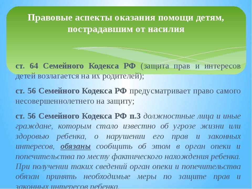 ст. 64 Семейного Кодекса РФ (защита прав и интересов детей возлагается на их...
