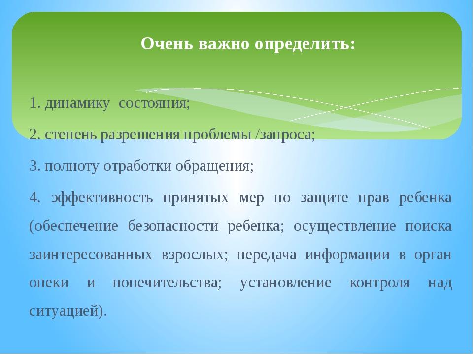 1. динамику состояния; 2. степень разрешения проблемы /запроса; 3. полноту от...