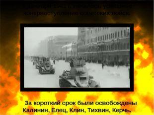За короткий срок были освобождены Калинин, Елец, Клин, Тихвин, Керчь. 5 декаб