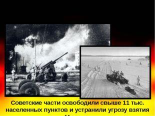 Советские части освободили свыше 11 тыс. населенных пунктов и устранили угроз