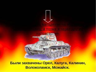Были захвачены Орел, Калуга, Калинин, Волоколамск, Можайск. 7 октября, под Вя