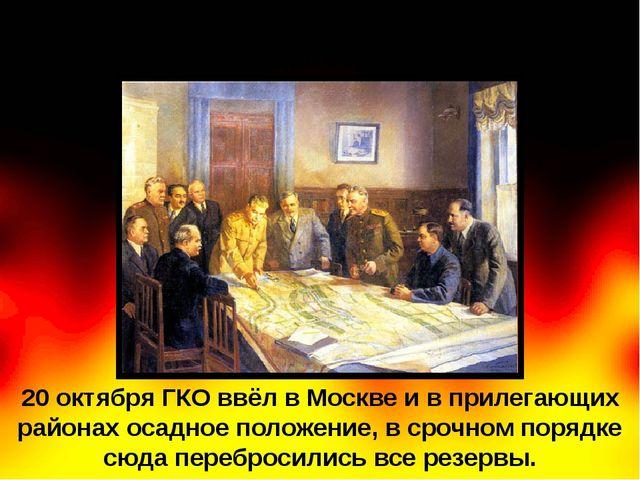 15 октября Государственный Комитет обороны СССР принял решение об эвакуации М...