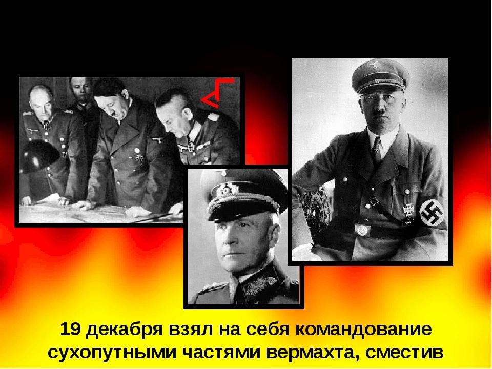 8 декабря Гитлер отдал Директиву № 39 о переходе к обороне на всех участках ф...