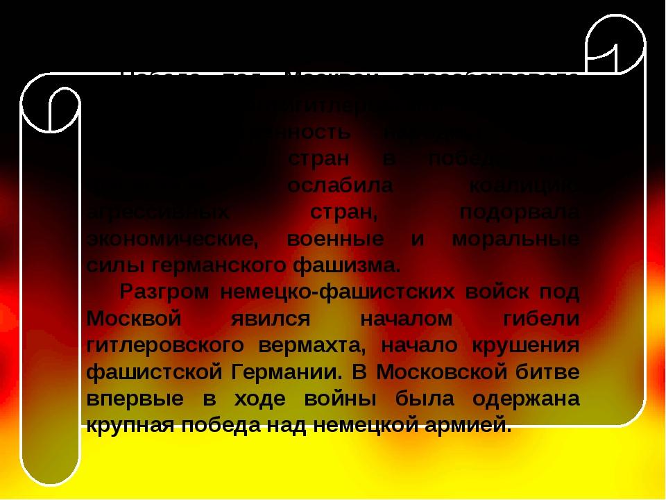 Победа под Москвой способствовала укреплению антигитлеровской коалиции, всели...