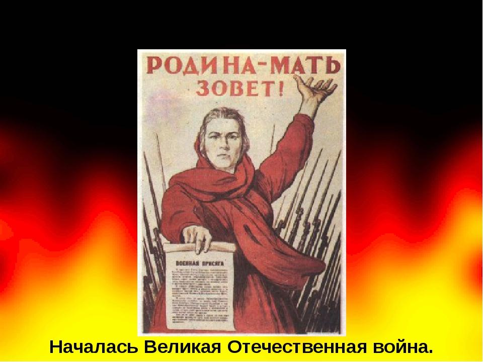 Под утро 22 июня 1941 года, нарушив договор о ненападении, фашистская Германи...