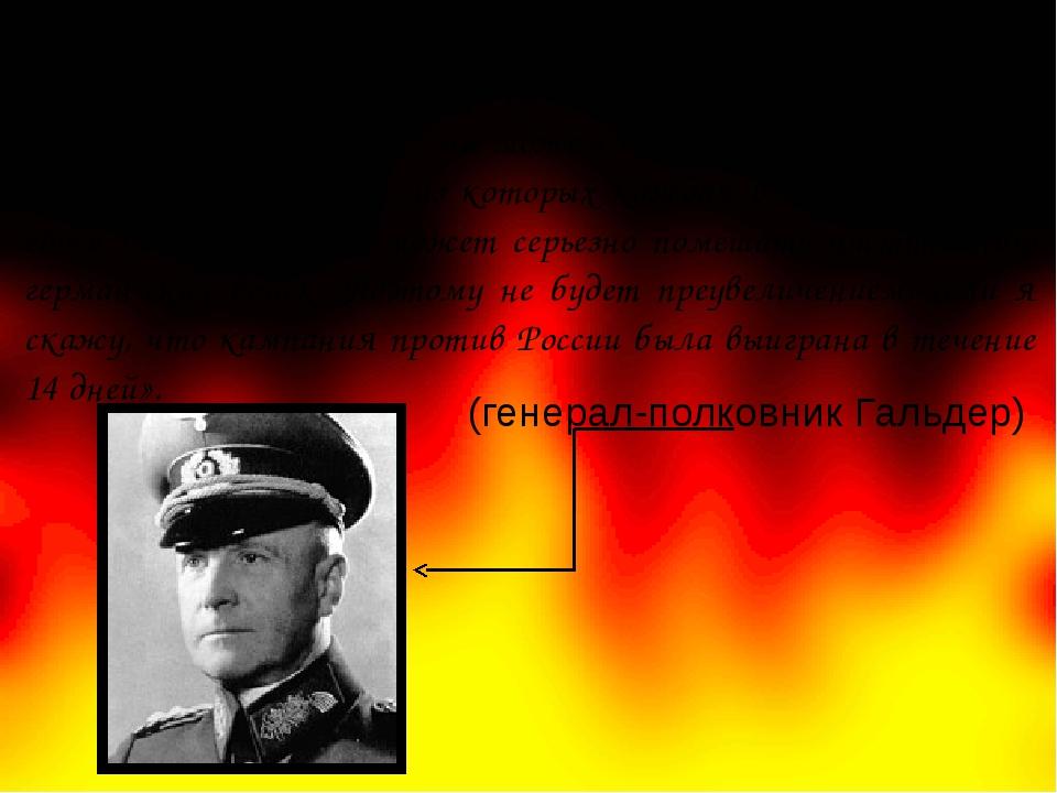 «В целом теперь можно сказать, что задача разгрома главных сил русской армии...