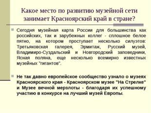 Какое место по развитию музейной сети занимает Красноярский край в стране? Се