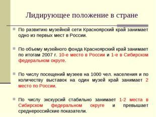 Лидирующее положение в стране По развитию музейной сети Красноярский край зан