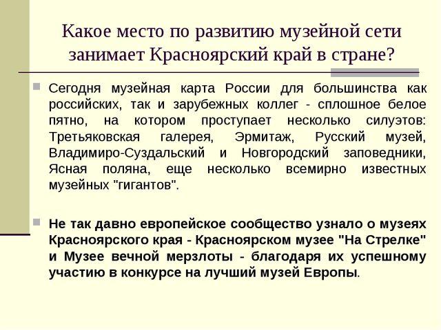Какое место по развитию музейной сети занимает Красноярский край в стране? Се...