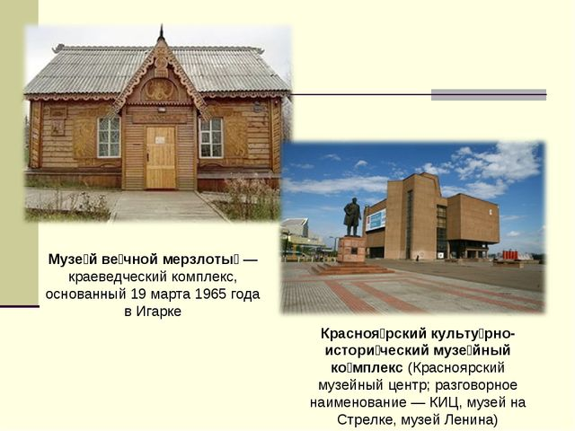 Музе́й ве́чной мерзлоты́— краеведческий комплекс, основанный 19 марта 1965 г...