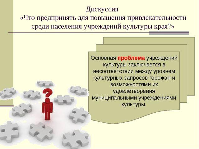 Дискуссия «Что предпринять для повышения привлекательности среди населения уч...