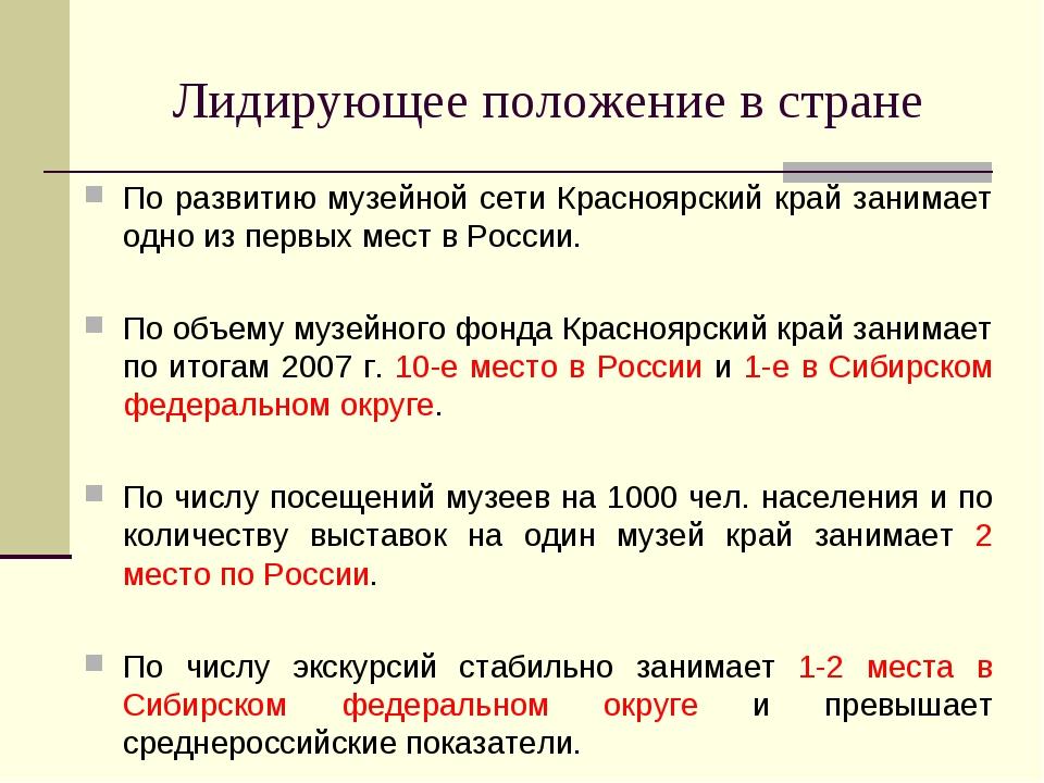 Лидирующее положение в стране По развитию музейной сети Красноярский край зан...