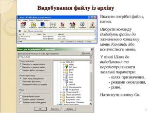 Видобування файлу із архіву * Вказати потрібні файли, папки. Вибрати команду