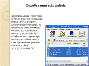 Видобування всіх файлів * Вибрати команду Позначити всі меню Файл або комбіна