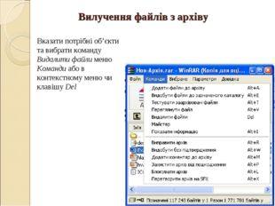 Вилучення файлів з архіву * Вказати потрібні об'єкти та вибрати команду Видал