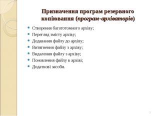Призначення програм резервного копіювання (програм-архіваторів) Створення баг