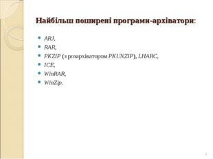 Найбільш поширені програми-архіватори: ARJ, RAR, PKZIP(з розархіватором PKUN