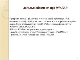 Загальні відомості про WinRAR * Програма WinRAR це 32-бітна Windows-версія ар