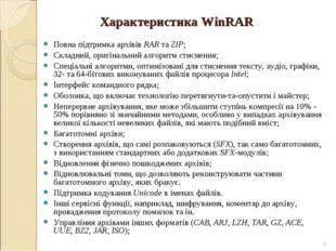 Характеристика WinRAR Повна підтримка архівів RAR та ZIP; Складний, оригіналь