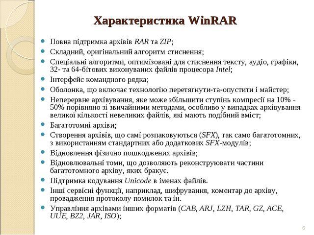 Характеристика WinRAR Повна підтримка архівів RAR та ZIP; Складний, оригіналь...