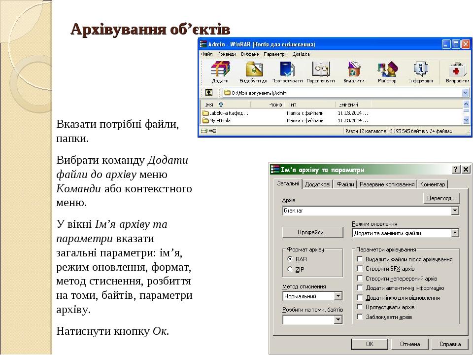 Архівування об'єктів * Вказати потрібні файли, папки. Вибрати команду Додати...