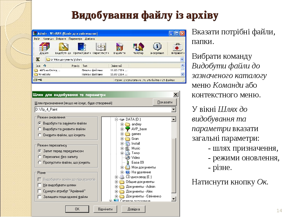 Видобування файлу із архіву * Вказати потрібні файли, папки. Вибрати команду...