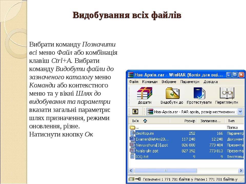 Видобування всіх файлів * Вибрати команду Позначити всі меню Файл або комбіна...