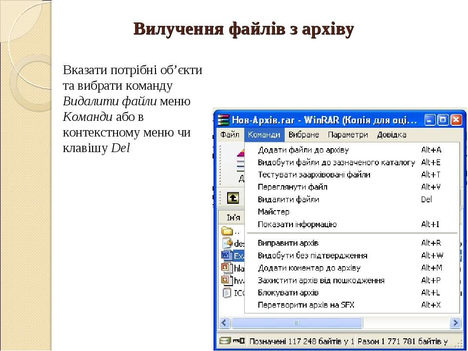 Вилучення файлів з архіву * Вказати потрібні об'єкти та вибрати команду Видал...