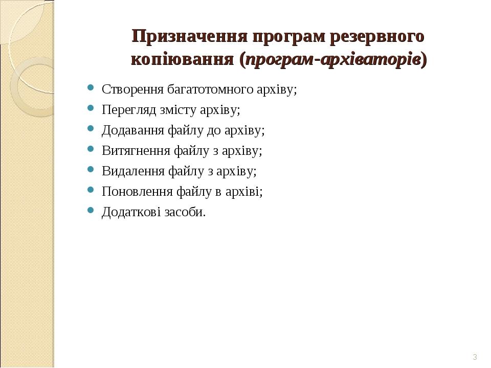 Призначення програм резервного копіювання (програм-архіваторів) Створення баг...