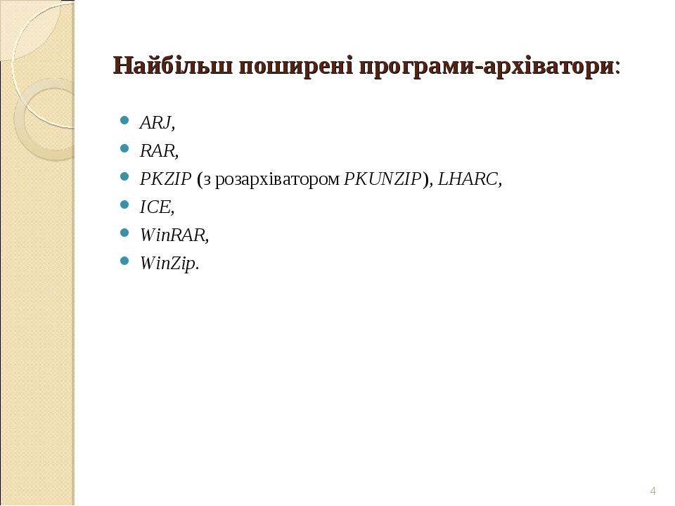 Найбільш поширені програми-архіватори: ARJ, RAR, PKZIP(з розархіватором PKUN...