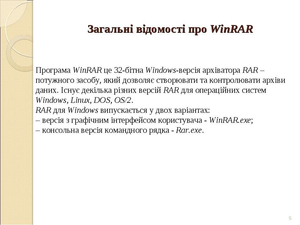 Загальні відомості про WinRAR * Програма WinRAR це 32-бітна Windows-версія ар...