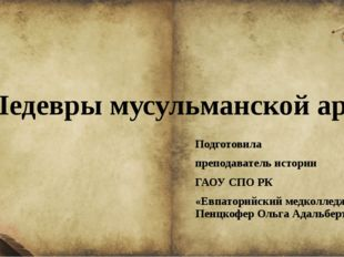 Шедевры мусульманской архитектуры Крыма Подготовила преподаватель истории ГА