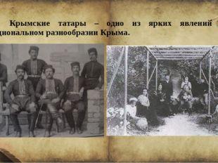 Крымские татары – одно из ярких явлений в национальном разнообразии Крыма.