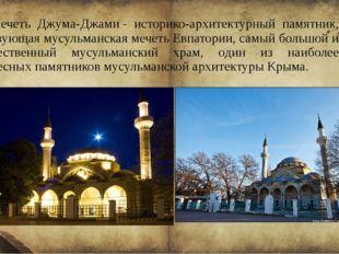 Мечеть Джума-Джами- историко-архитектурный памятник, действующая мусульманск