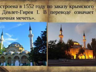 Построена в 1552 году по заказу крымского хана Девлет-Гирея I. В переводе озн
