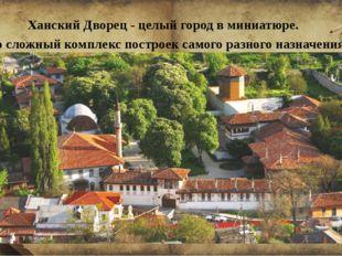 Ханский Дворец - целый город в миниатюре. Это сложный комплекс построек самог