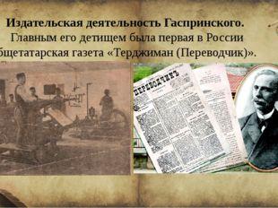Издательская деятельность Гаспринского. Главным его детищем была первая в Рос
