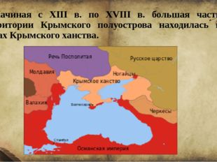 Начиная с XIII в. по XVIII в. большая часть территории Крымского полуострова