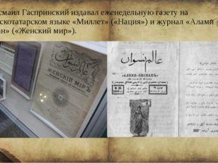 Исмаил Гаспринский издавал еженедельную газету на крымскотатарском языке «Мил