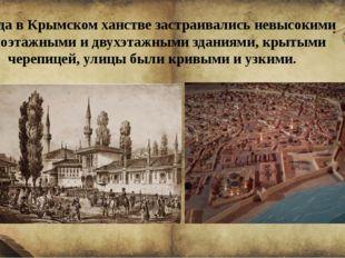 Города в Крымском ханстве застраивались невысокими одноэтажными и двухэтажным