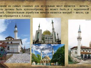 Одним из самых главных для мусульман мест является - мечеть. Мечеть должна бы