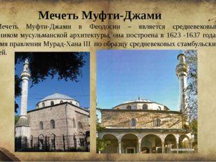 Мечеть Муфти-Джами Мечеть Муфти-Джами в Феодосии – является средневековым пам